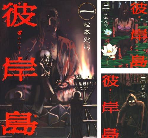 [まとめ買い] 彼岸島(ヤングマガジンコミックス)