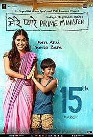 Download Mere Pyare Prime Minister