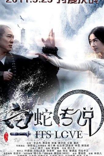 A Lenda do Mestre Chinês Dublado Online