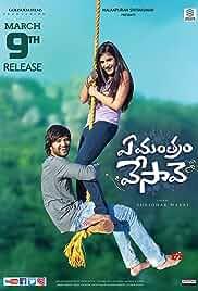 Pyar Ka Khel (Ye Mantram Vesave) (2020) HDRip Hindi Dubbed Full South Movie