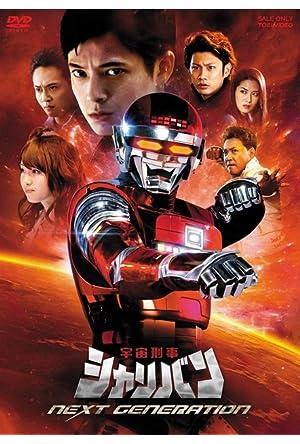 Uchuu Keiji Sharivan Next Generation Legendado Online - Ver Filmes HD