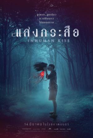 Krasue: Inhuman Kiss Dublado Online