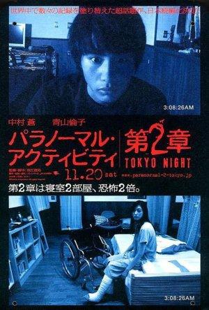 Atividade Paranormal em Tóquio Dublado Online