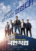 Free Download & streaming Geukhanjikeob Movies BluRay 480p 720p 1080p Subtitle Indonesia