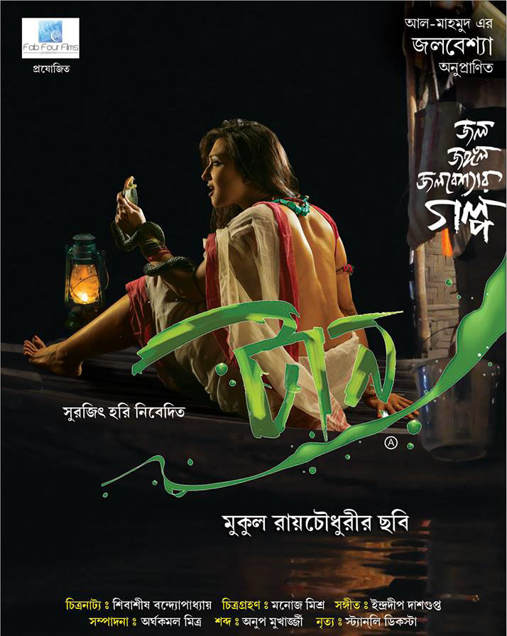 Taan 2020 Bengali Movie 720p BluRay 800MB Download