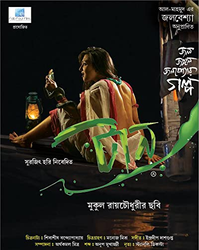 18+ Taan (2020) Bengali Movie 720p WEBRip H264 AAC 800MB Download