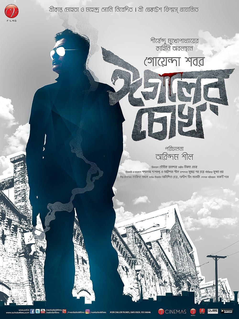 Eagoler Chokh (2016) Bengali 720p HEVC HDRip x265 AAC Full Bengali Movie 550MB Download