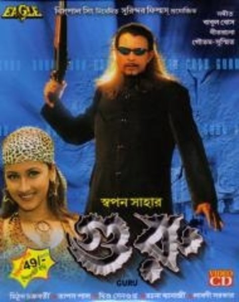 Guru 2020 Bangali Full Movie 720p BluRay 800MB Download