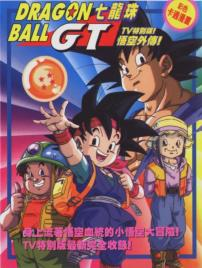 Doragon bôru GT: Gokû gaiden! Yûki no akashi wa sû-shin-chû (1997)