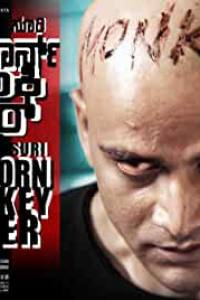 Popcorn Monkey Tiger (2019) Kannada Full Movie