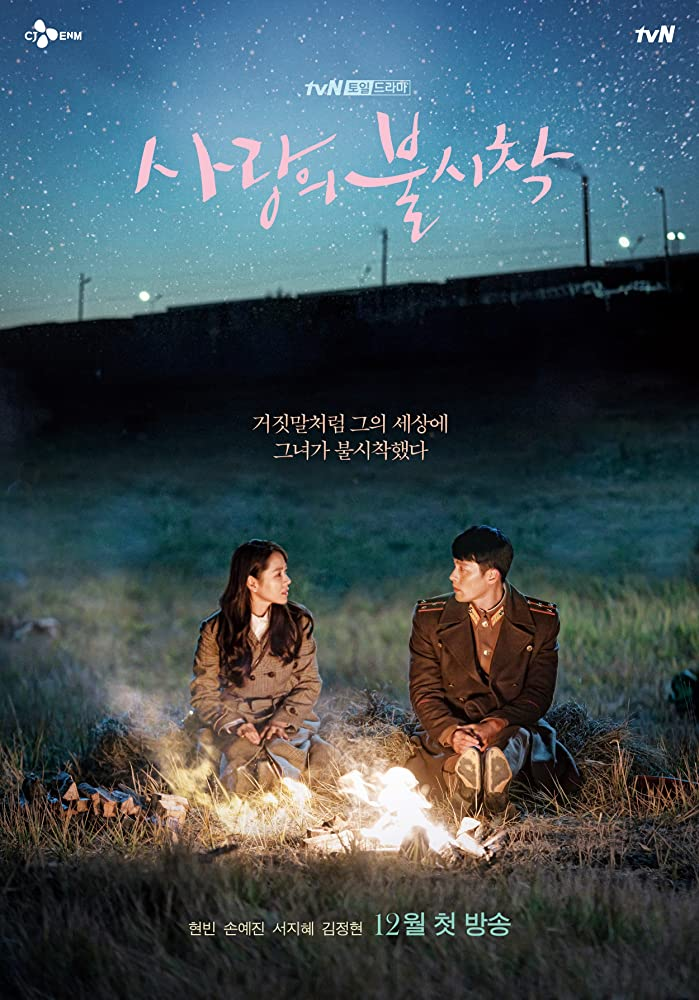 Ye-jin Son and Hyun Bin in Sa-rang-eui bul-sa-chak (2019)
