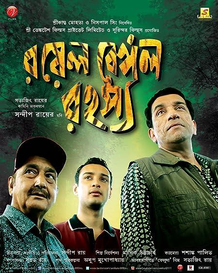 Royal Bengal Rahasya (2011) Bengali WEB-DL - 480P | 720P - x264 - 250MB | 750MB - Download & Watch Online  Movie Poster - mlsbd