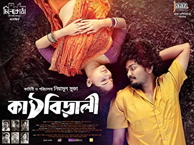 Kathbirali (2021) Bengali WEB-DL 720P  x264  700MB  Download
