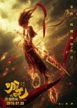 Image result for Ne Zha 2019 poster