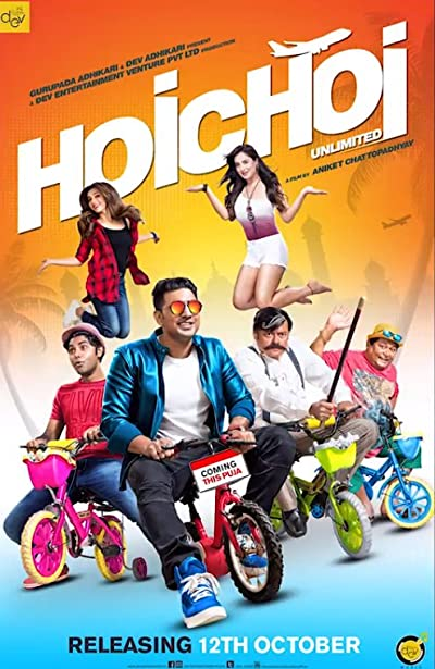 Hoichoi Unlimited MLSBD.CO - MOVIE LINK STORE BD
