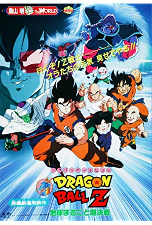 Dragon Ball Z: A Árvore do Poder Dublado Online