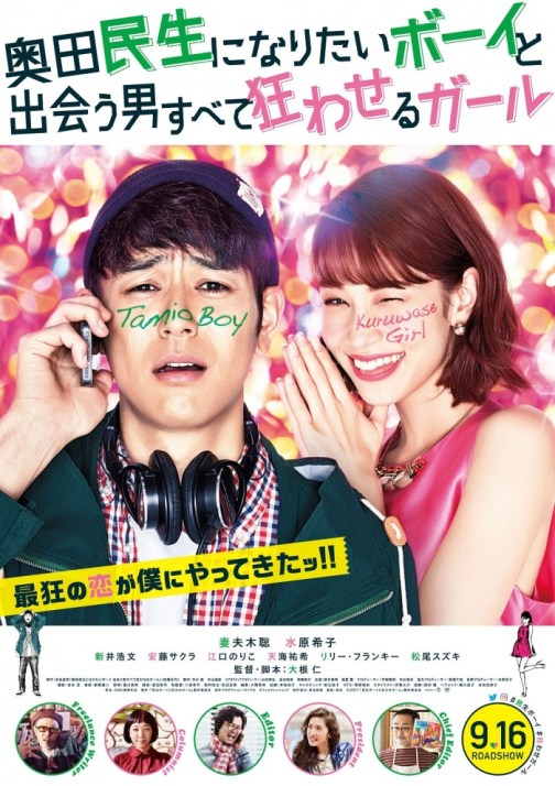 18+ A Boy Who Wished to Be Okuda Tamio and a Girl Who Drove All Men Crazy 2017 Japanese 300MB BluRay Download