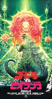 Godzilla vs Biollante, Japanese cover