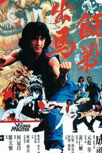 O Jovem Mestre do Kung Fu Dublado Online