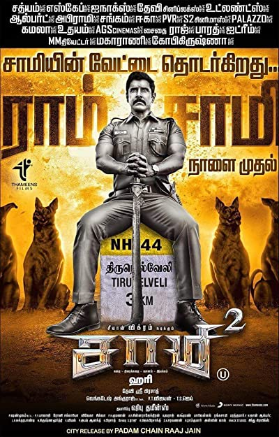 Saamy Square MLSBD.CO - MOVIE LINK STORE BD