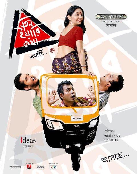 [18+] Teen Yaari Katha (2012) Bengali DvD-Rip – 720P – x264 – 400MB *NO-HADD* [ADMIN]