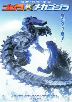 Godzilla Against MechaGodzilla (2002) - IMDb