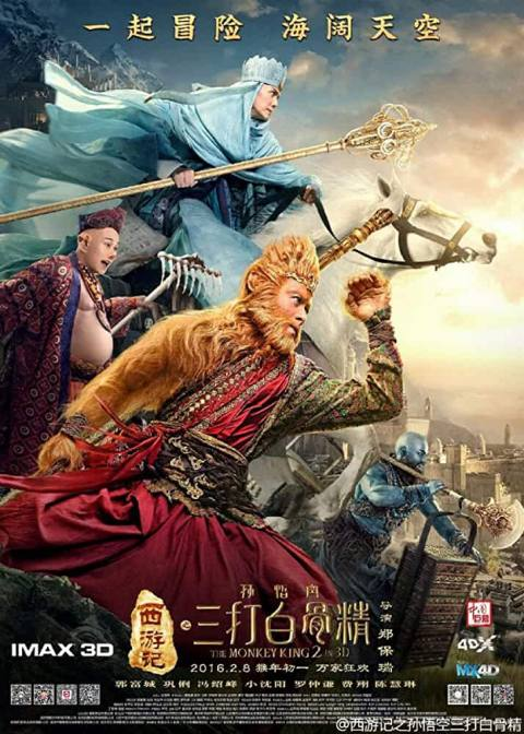 Download The Monkey King 2 (2016) {Hindi-Chinese} 480p [400MB] || 720p [1.2GB] || 1080p [3.1GB]