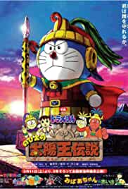 Doraemon Nobita and the Legend of the Sun King (2000) Hindi-Jap x264 Bluray 480p [292MB] | 720p [868MB] mkv