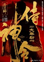 Free Download & streaming The Yinyang Master Movies BluRay 480p 720p 1080p Subtitle Indonesia