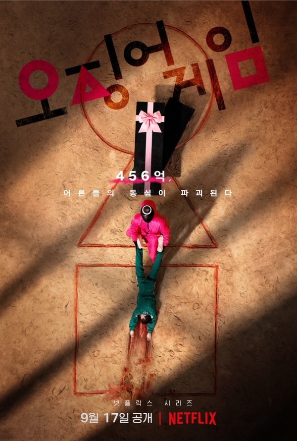 Squid Game (TV Series 2021– ) - IMDb