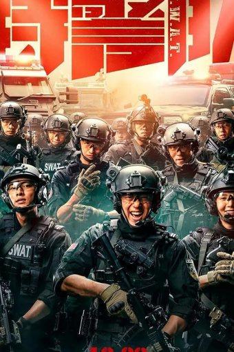 S.W.A.T.: Força Letal Dublado Online