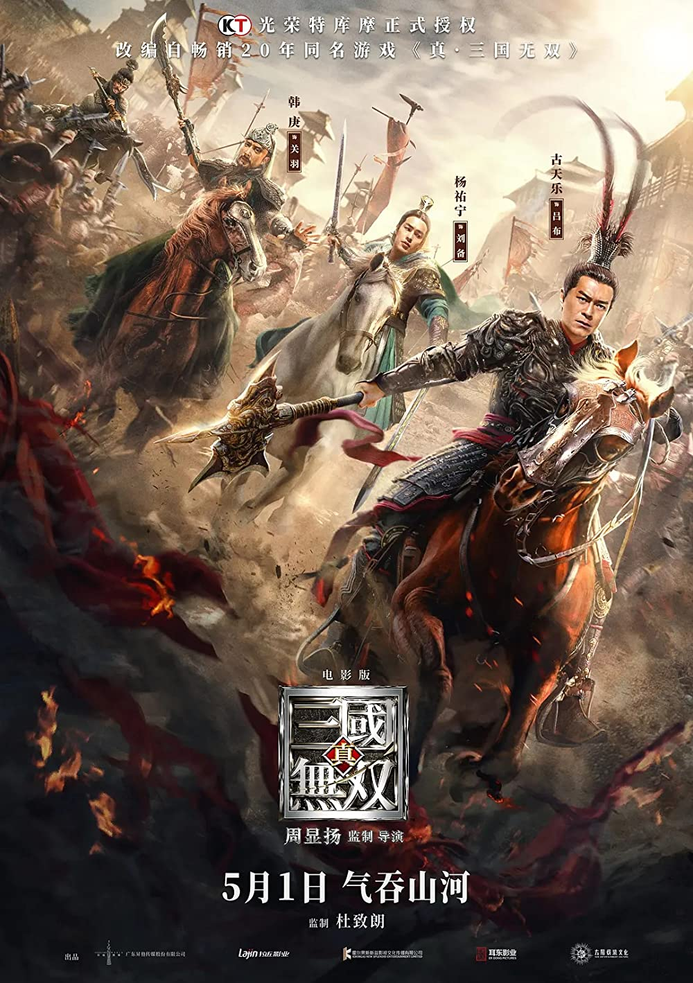 Dynasty Warriors 2021 English 720p HDRip MSub 800MB Download