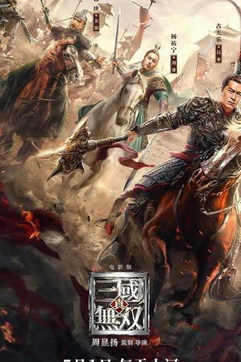 Dynasty Warriors Legendado Online