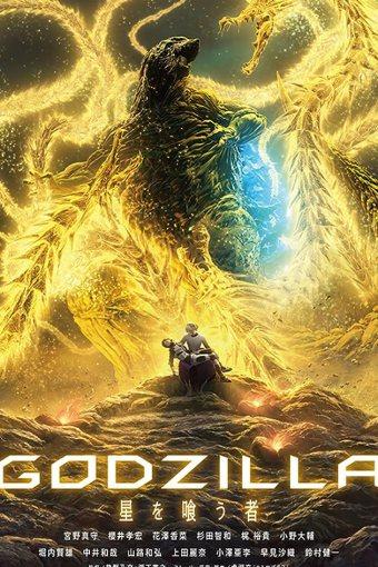 Godzilla: O Devorador de Planetas Dublado Online