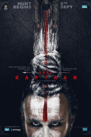 Upcoming Bollywood Movie Laal Kaptaan First Look Poster New