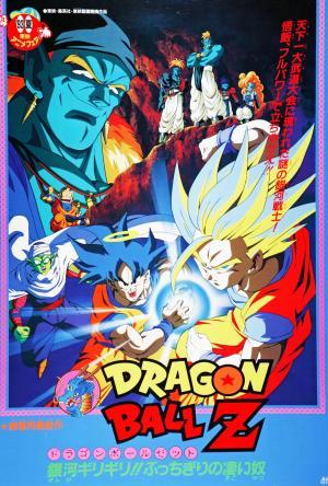 Dragon Ball Z: A Batalha Nos Dois Mundos Dublado Online