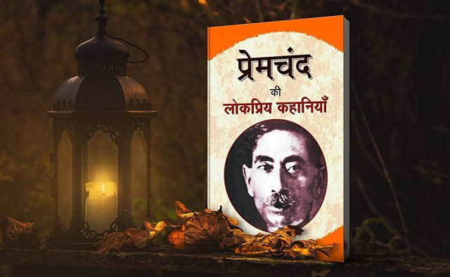 Premchand Ki Lokpriya Kahaniyan (Hindi) by Premchand