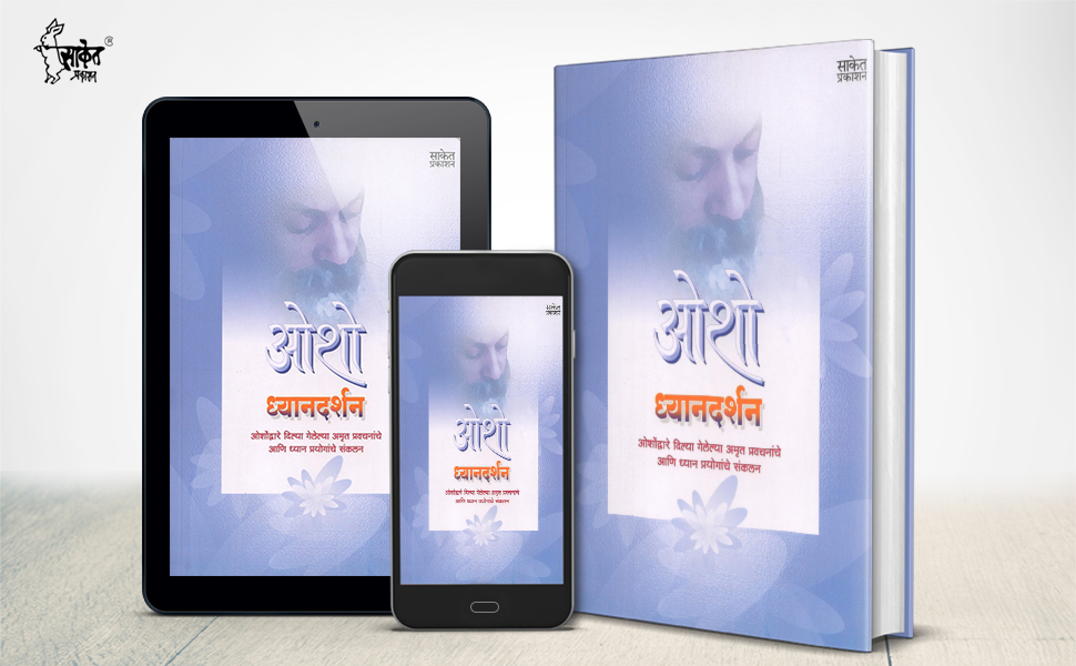 Dhyandarshan : Marathi Book on Meditation