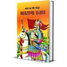 Bharat Ka Veer Yoddha Maharana Pratap by Sushil Kapoor