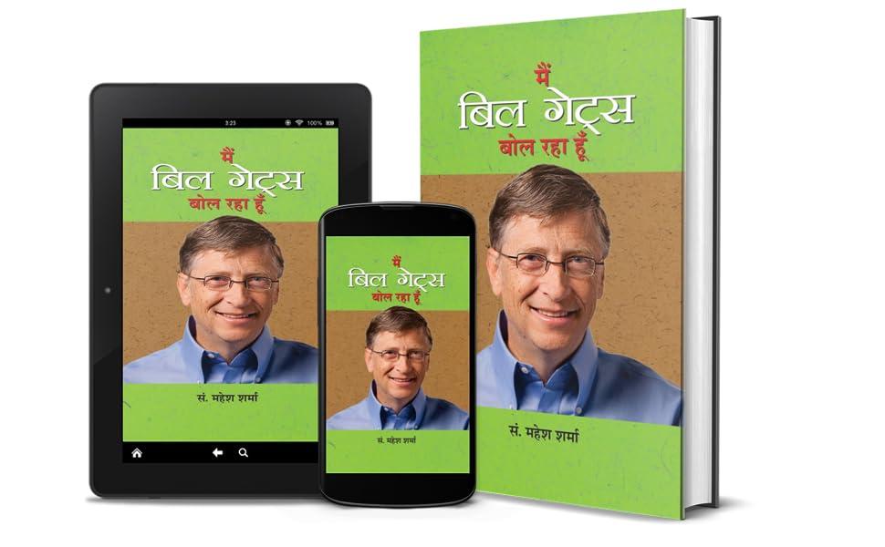 Main Bill Gates Bol Raha Hoon by Ed. Mahesh Sharma