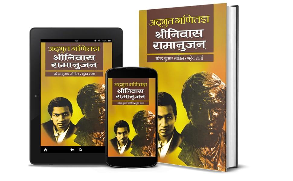 Adbhut Ganitajna Srinivas Ramanujan by N K Govil