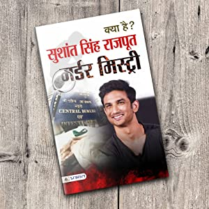 The Mysterious Death of Sushant Singh Rajput