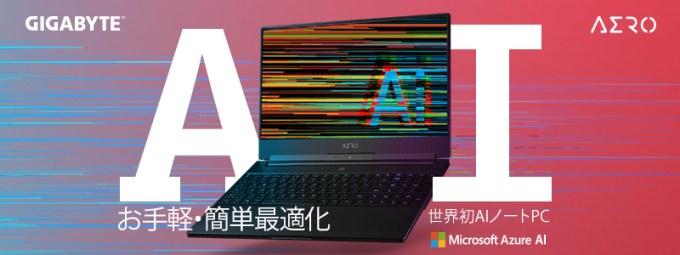 GIGABYTE AERO 15 Classic世界初AIを搭載するゲーミングノートパソコン・All Intel Inside/Microsoft Azure AI/ 15.6インチ/ i7-9750H/Samsung 8G*2/512G PCIe Intel SSD/2年保証 (FHD | RTX 2070 | i7-9750H | 8G*2 |512G PCIe SSD)