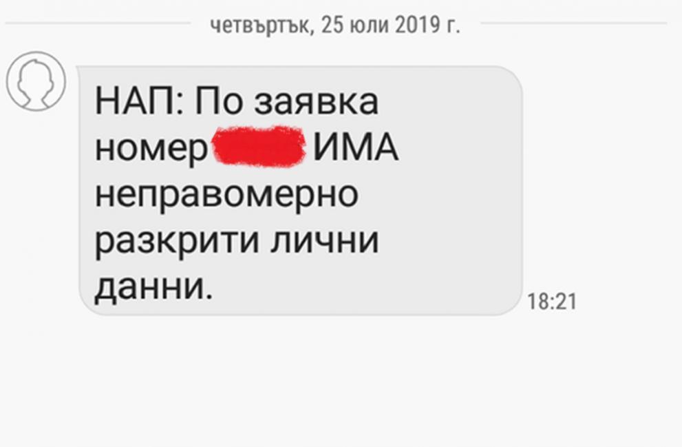 Съобщение от приложението на НАП