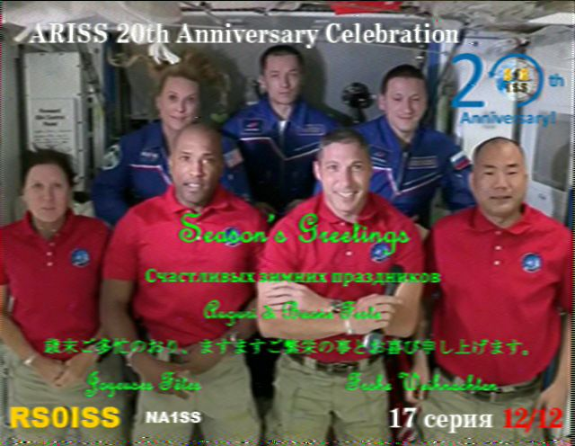 ARISS 20th Anniversary SSTV Event