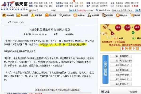 5月22日上午上午8点08分,易天富基金网发表了《中纪委机关报批腐败官员四大特点》文章,点名江泽民。(网页截图)