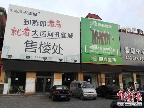 """环京楼市跌至""""2字头"""" 炒房客开始降价抛售房产"""