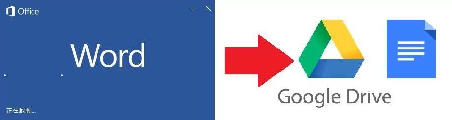 Google文件撇步大公開 沒裝輸入法照樣爽打中文 甚至不用手也能打文章