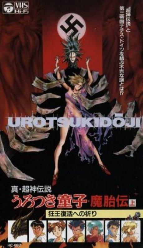 FreeHentaiStream.com Urotsukidoji 2: Legend of the Demon Womb