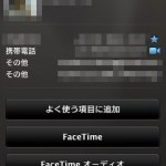 iPhone&Mac標準搭載のFaceTimeは無料で音声通話が出来ます。